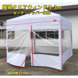 横幕クリアウィンドウ3mセンタージッパー仕様(ホワイト) 3m×3mサイズテント用|free-rise