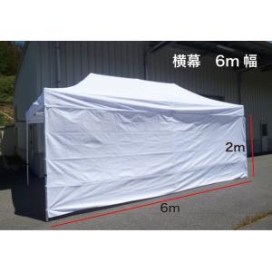 イベントテント用 横幕 6m幅(カラー:全 4色)1面サイズ6m×2m  横幕1面 1枚のみ|free-rise