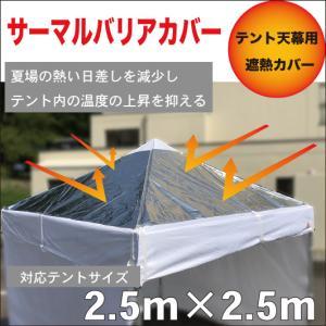 サーマルバリアカバー(遮熱カバー)2.5m×2,5mテント用 夏場のテント内の温度上昇を軽減 |free-rise