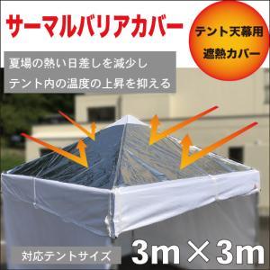 サーマルバリアカバー(遮熱カバー)3m×3mテント用 夏場のテント内の温度上昇を軽減 |free-rise