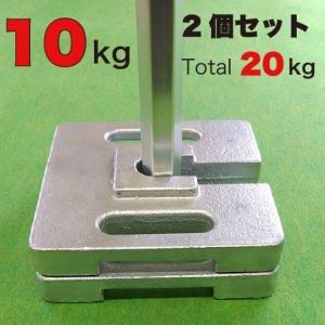 テント用ウェイト 10kg 2個セット 計20kg|free-rise