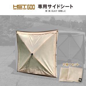 ハブスクリーンテント600 6角(面)専用オプション サイドスクリーンシート2枚(2面)セット|free-rise