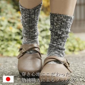 日本製 靴下 やわらかコットン つぶつぶ太リブ レディース【HOME】|free-style