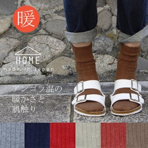 日本製 レディース 靴下 やわらかウールのアンゴラ混 レディース ソックス【HOME】|free-style