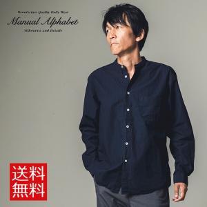 マニュアルアルファベット MANUAL ALPHABET シャツ カジュアルシャツ 長袖 メンズ バンドカラーシャツ ルーズフィット MA-S-351 free-style