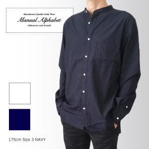 マニュアルアルファベット MANUAL ALPHABET シャツ カジュアルシャツ メンズ MA-S-420 リヨセル素材 スタンドカラー シャツ free-style