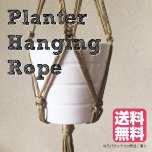 プランツハンガー ハンギング ロープ プランター ハンガー ハンギング 90センチ 編み