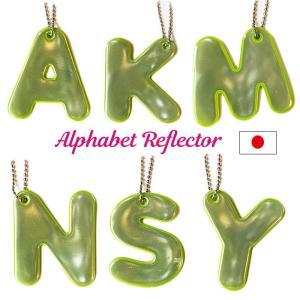 アルファベット 反射板 リフレクター キーホルダー イニシャル 文字 交通安全 入学祝い 進学祝い