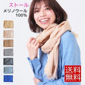 ストール メルノウール100% プレゼント 200cmX66cm ウール ストール スカーフ 薄手 ...