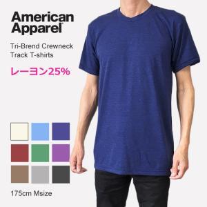 AMERICAN APPAREL アメリカンアパレル Tシャツ トライブレンドトラック レーヨン混 Tシャツ 無地 杢グレー 送料無料|free-style