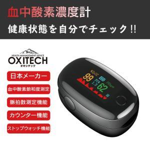 【日本メーカー】OXITECK(オキシテック) ワンタッチで計測できる血中酸素濃度計測器 指先 脈拍計 測定器 精度 保証書付【日本語説明書付き】の画像