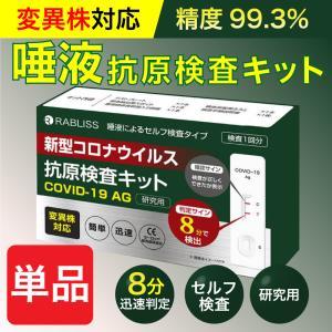 抗原検査キット 唾液で簡単 新型コロナウイルス検査キット 変異株対応 精度99.3% 日本臨床試験承認済み 薬局 安い 在庫ありの画像