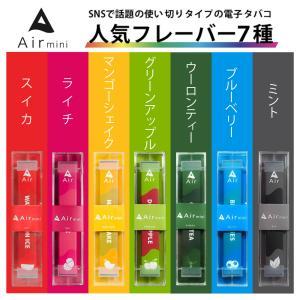 Airmini シーシャ エアーミニ VAPE 禁煙 電子タバコ 水蒸気 電子たばこ 日本製 タール...