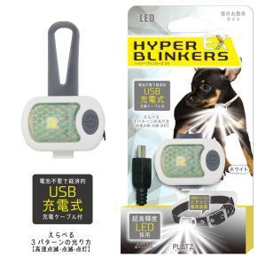 ハイパーブリンカーズ EX ホワイト ペット ペット用 犬 犬用 小型犬 おさんぽライト お散歩 ラ...