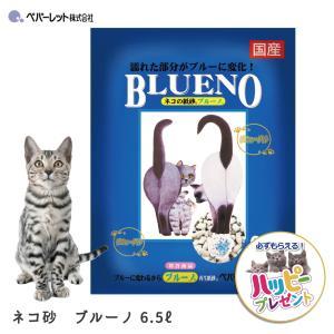 猫砂 紙砂 固まる 色が変わる 固まる猫砂 ペパーレット ブルーノ 6.5L