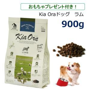 Kia Ora キアオラ ドッグ ラム 900g