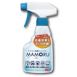 抗菌 除菌 防カビ 臭い対策 送料無料 マモル MAMORU マモル抗菌コートスプレー 300ml