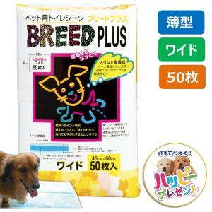 ペットシーツ ワイド 薄型 ペット用 犬 猫 トイレ スーパーキャット ブリードプラスワイド 50枚...