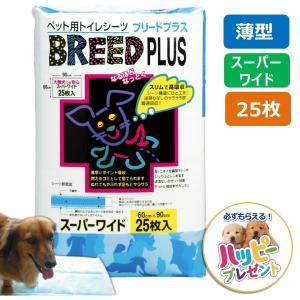 ペットシーツ スーパーワイド 薄型 ペット用 犬 猫 トイレ スーパーキャット ブリードプラススーパ...