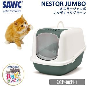 猫トイレ 本体 大きい 大型 おしゃれ 脱臭 SAVIC(サヴィッチ) ネコトイレ ネスター ジャン...