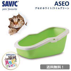 猫トイレ ネコ トイレ  おしゃれ 本体 ペット用品 サヴィッチ ベルギー ヨーロッパ EU ( S...