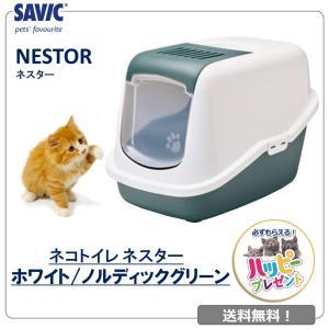 猫トイレ 本体 フルカバー おしゃれ 脱臭 SAVIC(サヴィッチ) ネコトイレ ネスター ノルディ...