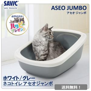 猫トイレ ネコ トイレ 大型  おしゃれ 本体 ペット用品 サヴィッチ ベルギー ヨーロッパ EU ...