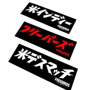 フリーバーズ ロゴ ステッカー 3枚セット 「フリーバーズ」「米デスマッチ」「米インディー」 freebirds