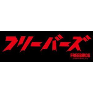 「フリーバーズ」 フリーバーズ ロゴ ステッカー 黒×赤 12cm×4cm freebirds
