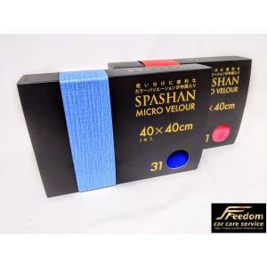 スパシャン マイクロベロア  40×40cm 3枚入り 赤青のセット  衝撃的な肌触り 超吸水性 洗...