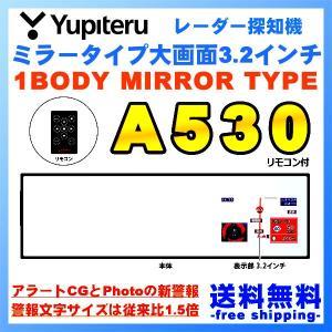 レーダー探知機 ユピテル A530(A520後継機) ミラー型 OBDII GPS 日本製 3年保証付き ミラー型 2018年モデル DC12V|freedom-telwork