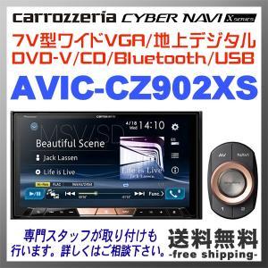 カロッツェリア carrozzeria AVIC-CZ902XS サイバーナビ 2DIN Xシリーズ|freedom-telwork