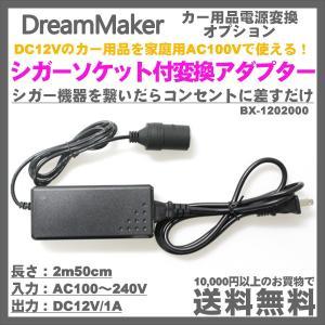 カーアクセサリー シガーソケット付AC電源変換アダプター BX-1202000 ドリームメーカー カ...