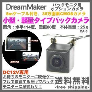 バックカメラ 小型 軽量 CA-3 ドリームメーカー 後付け 角型 CMOS 防水機能 DC12V対応 乗用車 車載カメラ バックモニタ|freedom-telwork