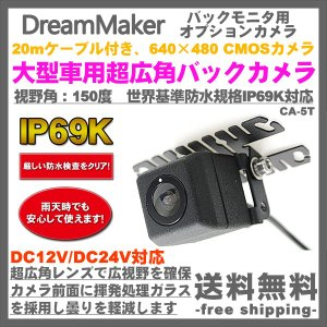 バックカメラ 小型 軽量 ドリームメーカー 後付け 角型 防水機能 DC12V/24V対応 トラック 大型車 車載カメラ バックモニタ -CA-5T トラック用小型カメラ- -D-|freedom-telwork