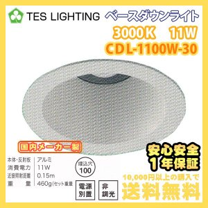 LED ライト 照明 3000K 電球色 ベースダウンライト 11W テスライティング CDL-1100W-30-32 電源ユニットセット|freedom-telwork