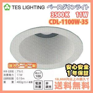 LED ライト 照明 3500K 温白色 ベースダウンライト 11W テスライティング CDL-1100W-35-32 電源ユニットセット|freedom-telwork