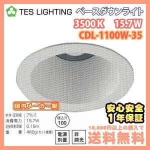 LED ライト 照明 3500K 温白色 ベースダウンライト 15.7W テスライティング CDL-1100W-35 電源ユニットセット|freedom-telwork
