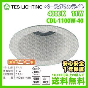 LED ライト 照明 4000K 白色 ベースダウンライト 11W テスライティング CDL-1100W-40-32 電源ユニットセット|freedom-telwork
