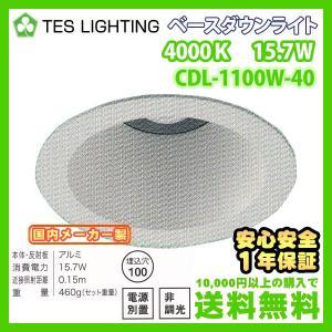 LED ライト 照明 4000K 白色 ベースダウンライト 15.7W テスライティング CDL-1100W-40 電源ユニットセット|freedom-telwork