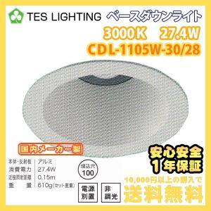 LED ライト 照明 3000K 電球色 ベースダウンライト 27.4W テスライティング CDL-1105W-30/28 電源ユニットセット|freedom-telwork