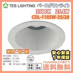 LED ライト 照明 3500K 温白色 ベースダウンライト 27.4W テスライティング CDL-1105W-35/28 電源ユニットセット|freedom-telwork