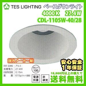 LED ライト 照明 4000K 白色 ベースダウンライト 27.4W テスライティング CDL-1105W-40/28 電源ユニットセット|freedom-telwork
