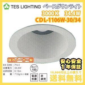 LED ライト 照明 3000K 電球色 ベースダウンライト 34.4W テスライティング CDL-1106W-30/34 電源ユニットセット|freedom-telwork