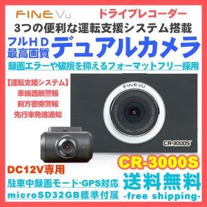 ドライブレコーダー 2カメラ フルHD ファインビュー CR...