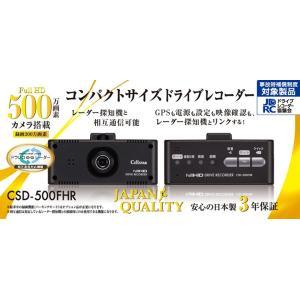 ドライブレコーダー セルスター CSD-500FHR フルHD 12/24V対応 レーダー探知機相互通信可能|freedom-telwork