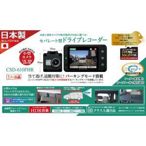 ドライブレコーダー セルスター CSD-610FHR 日本製...