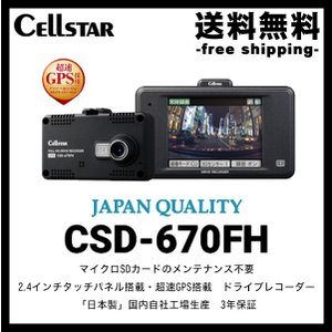 ドライブレコーダー セルスター CSD-670FH 日本製 ...