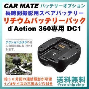 ドライブレコーダー 360度 ダクション 360 専用 バッテリーパック DC1 カーメイト