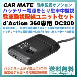 ドライブレコーダー 360度 ダクション 360 専用 駐車監視用 配線ユニットセット DC200 ...